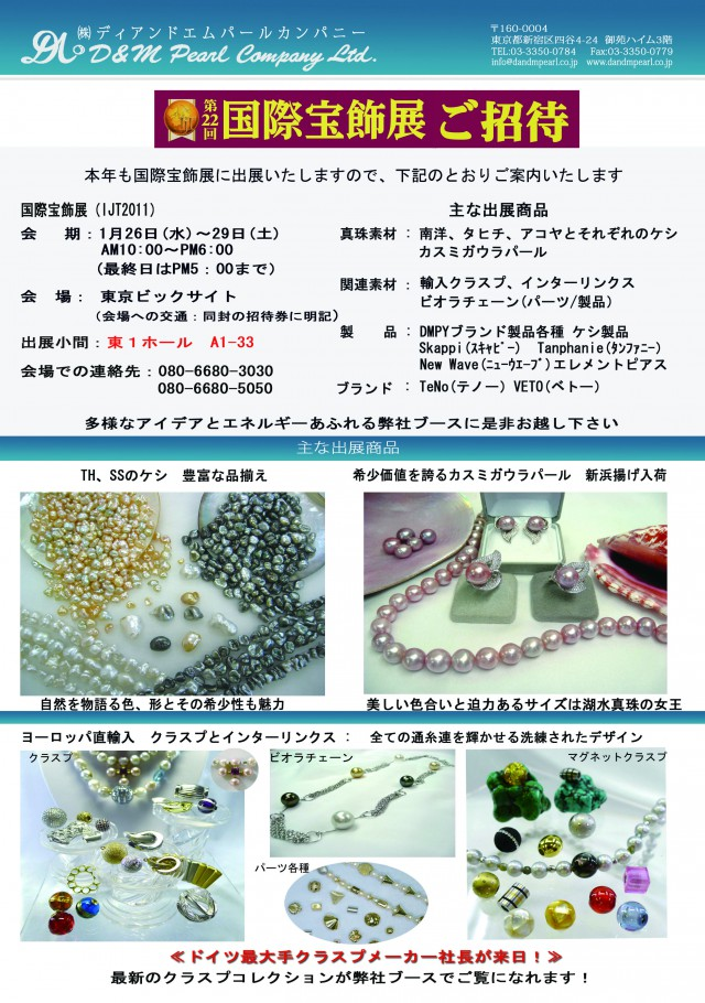 22th International Jewerry TOKYO