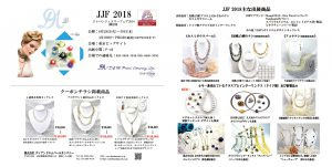 Japan Jewellery Fair In 2018