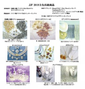 Japan Jewellery Fair In 2019