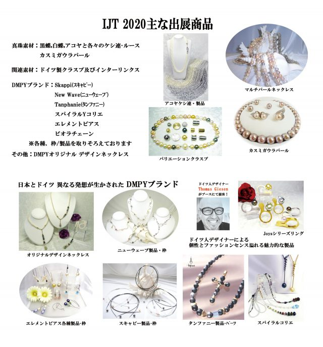 We will be at IJT 2020 January 20th(mon)~23rd(thu)!